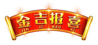 Jin Ji Bao Xi: Endless Treasure Slot